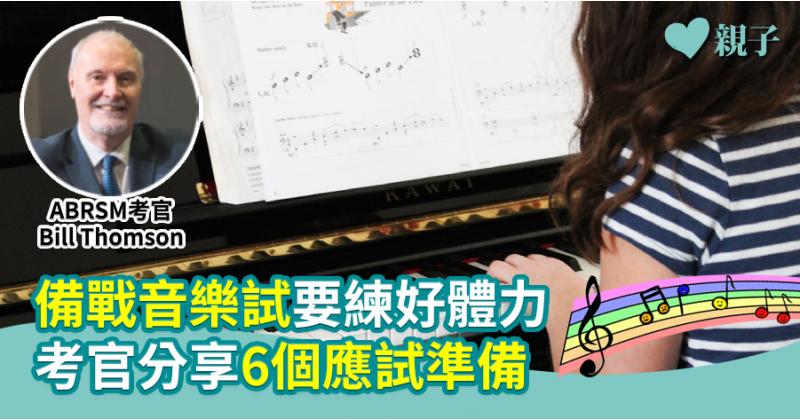 【考試加分】備戰音樂試要練好體力 考官分享6個應試準備