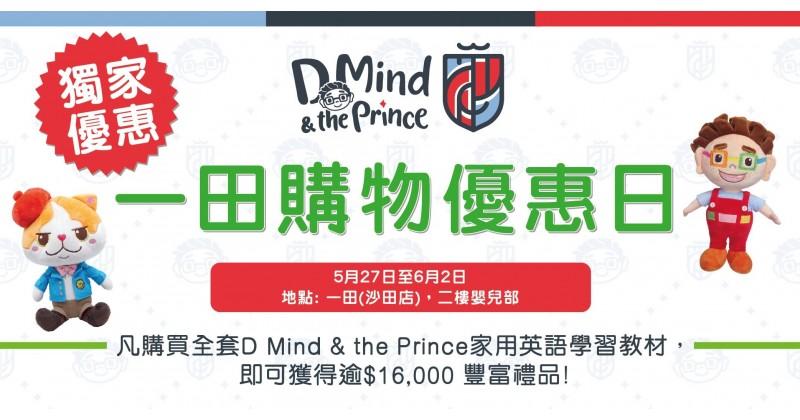 【送禮逾萬元】D Mind & the Prince 首次登陸一田購物優惠日