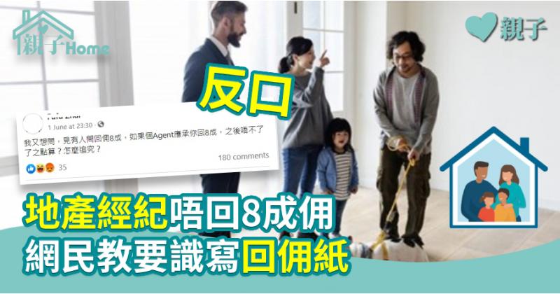 【親子地產】地產經紀反口唔回8成佣 網民教要識寫回佣紙