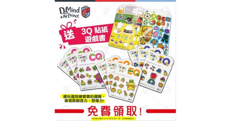 【D Mind & the Prince】免費體驗幼兒英語教材 送3Q貼紙遊戲書