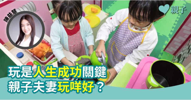 【全面發展教育】玩是人生成功關鍵 親子夫妻玩咩好?