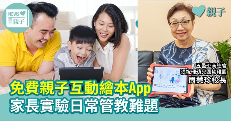 【教仔都要學】免費親子互動繪本App 家長實驗日常管教難題