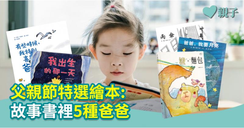 【小編精選】父親節特選繪本 故事書裡5種爸爸
