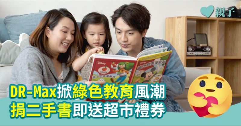 【鼓勵環保】DR-Max掀綠色教育風潮  捐二手書即送超市禮券