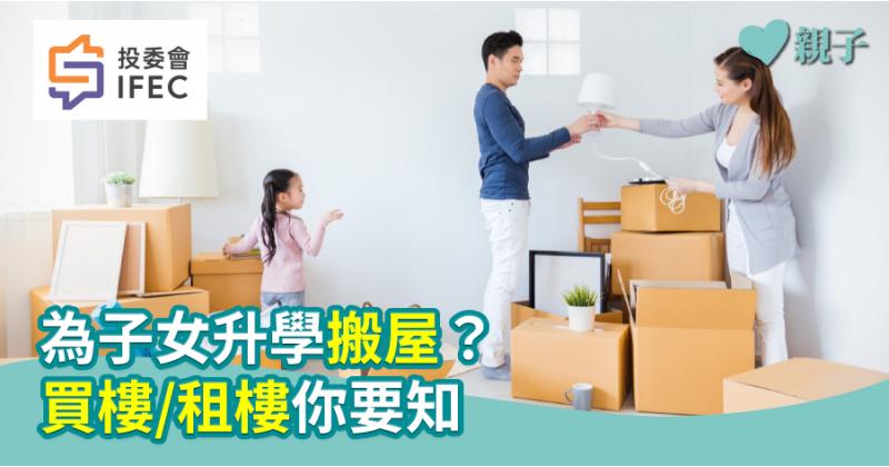 【投委會話你知】為子女升學搬屋?買樓/租樓你要知