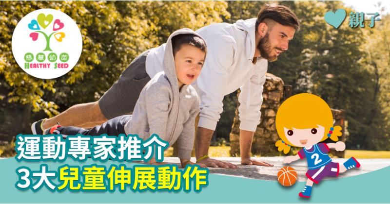 【慈慧幼苗】運動專家推介 3大兒童伸展動作