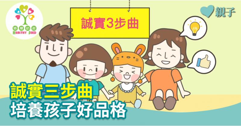 【慈慧幼苗】誠實三步曲 培養孩子好品格