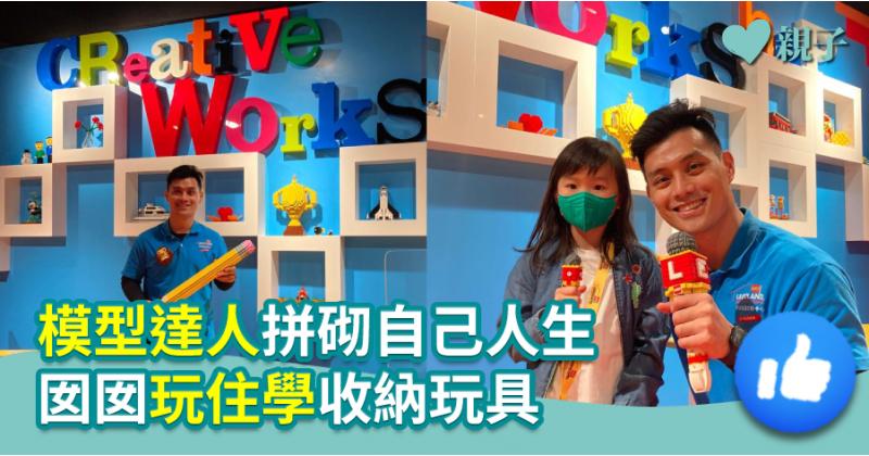 【港媽分享】模型達人拼砌自己人生 囡囡玩住學收納玩具