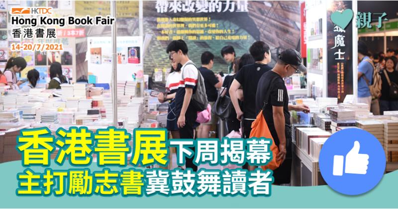 【親子好去處】香港書展下周揭幕 主打勵志書冀鼓舞讀者