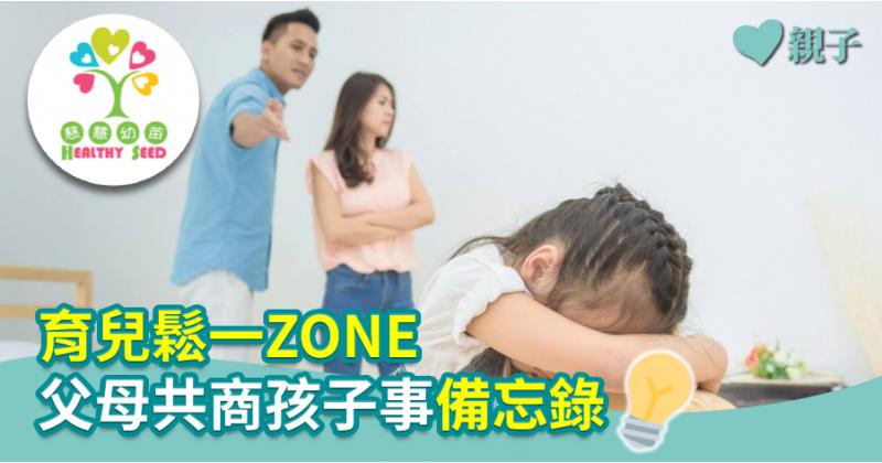 【慈慧幼苗】育兒鬆一ZONE 父母共商孩子事備忘錄