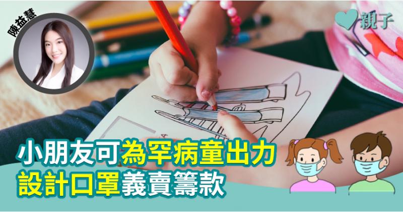 【全面發展教育】小朋友可為罕病童出力 設計口罩義賣籌款