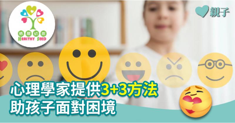 【慈慧幼苗】心理學家提供3+3方法 助孩子面對困境