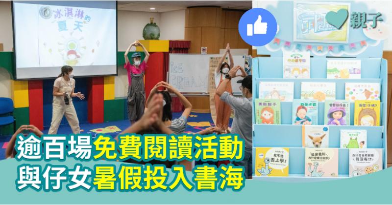 【夏日閱繽紛】逾百場免費閱讀活動 與仔女暑假投入書海