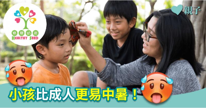 【慈慧幼苗】小孩比成人更易中暑!
