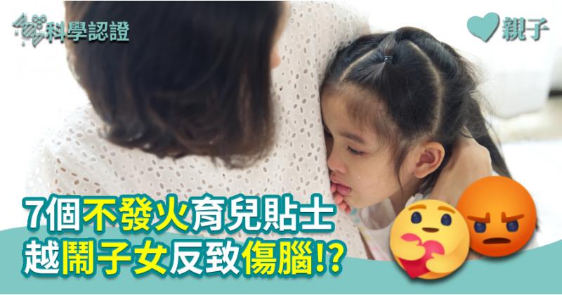 【育兒心得】7個不發火育兒貼士 越鬧子女反致傷腦!?