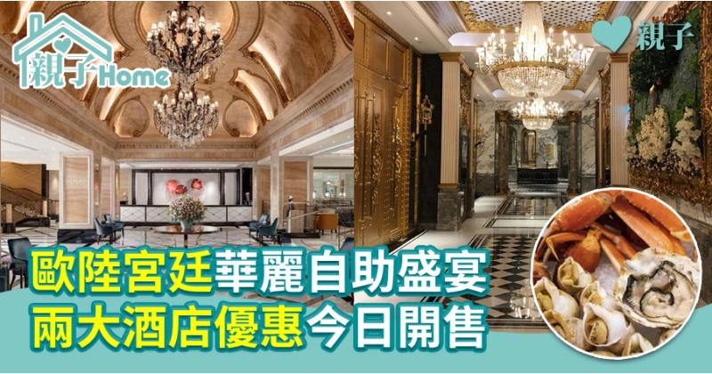 【親子着數價】歐陸宮廷華麗自助盛宴  兩大酒店優惠今日開售