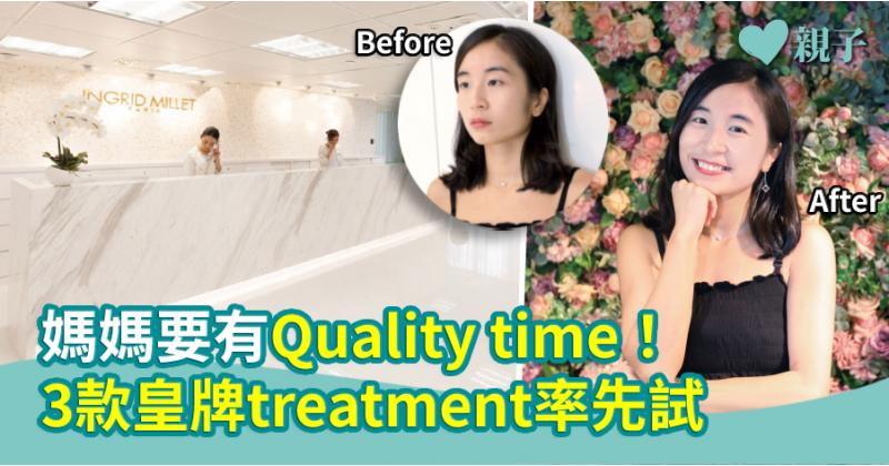 【精明媽媽】媽媽要有 Quality time!3 款女皇級療程率先試