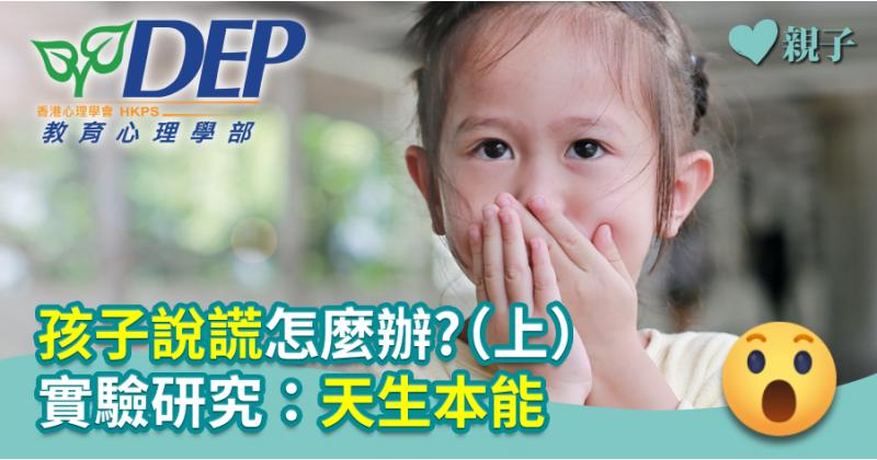 【教育心理學堂】孩子說謊怎麼辦?(上) 實驗研究:天生本能