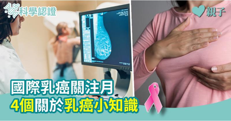 【女性健康】國際乳癌關注月  4個關於乳癌小知識