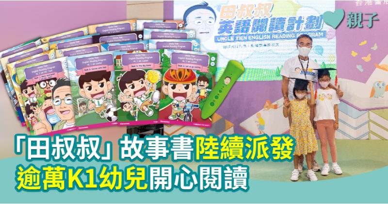 【家長熱話】「田叔叔」故事書陸續派發  逾萬K1幼兒開心閱讀