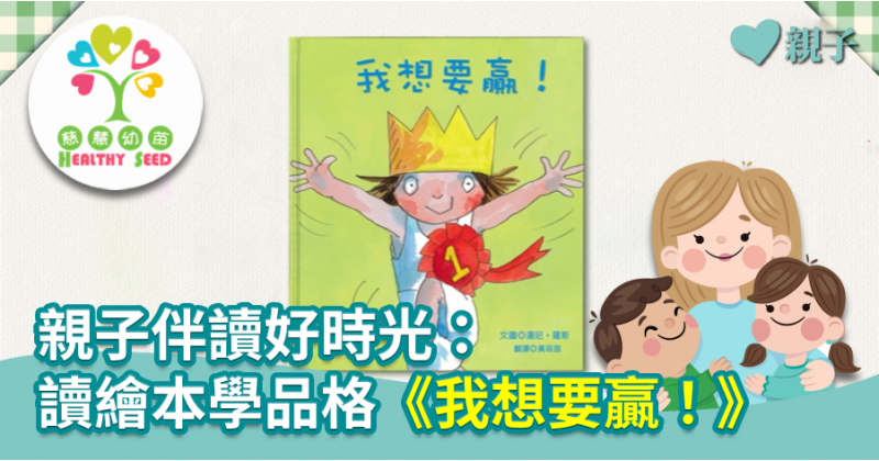 【慈慧幼苗】親子伴讀好時光:讀繪本學品格《我想要贏!》