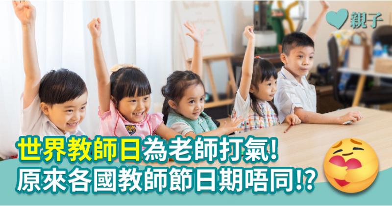 【謝師日】世界教師日為老師打氣!原來各國教師節日期唔同!?