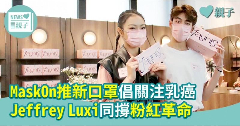 【親子食玩買】MaskOn推新口罩倡關注乳癌 Jeffrey Luxi同撐粉紅革命