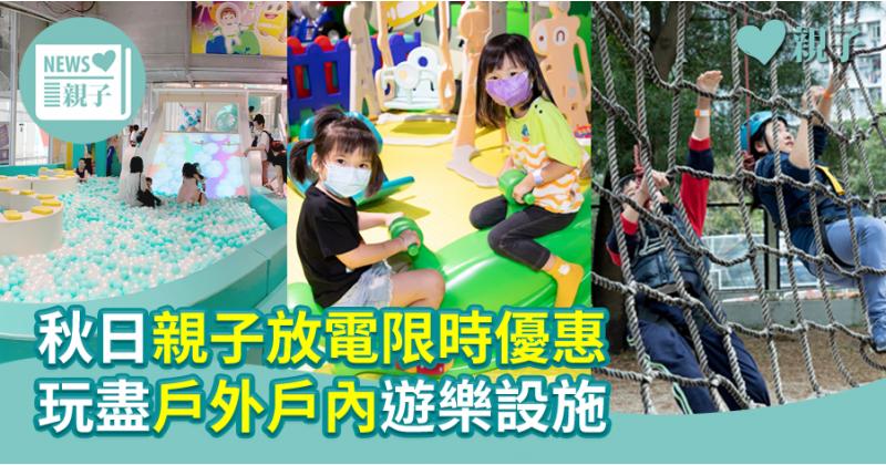 【親子着數價】秋日親子放電限時優惠 玩盡戶外戶內遊樂設施