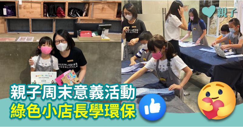 【港媽分享】親子周末意義活動 綠色小店長學環保