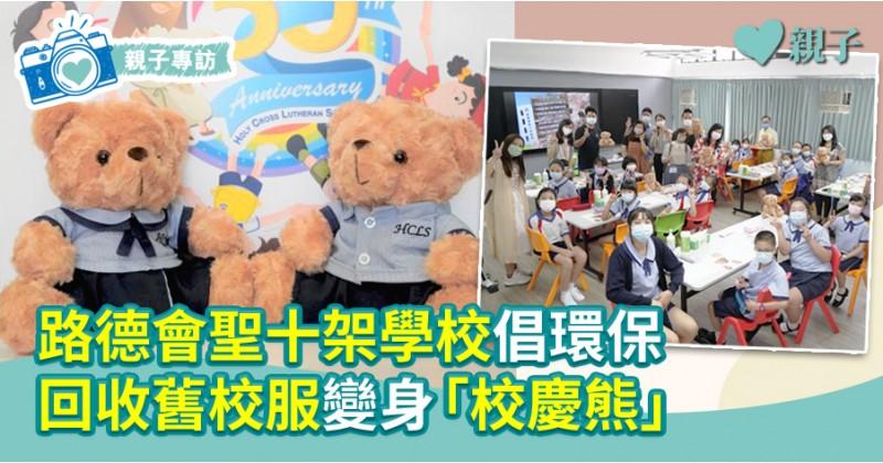 【校長對談】路德會聖十架學校倡環保  回收舊校服變身「校慶熊」