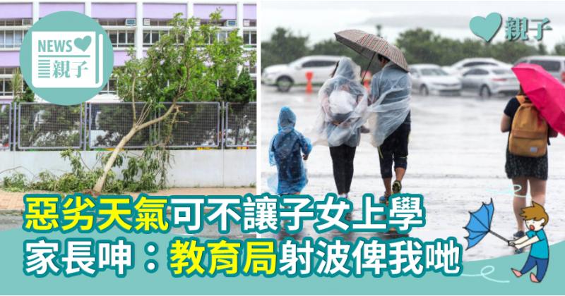 【網絡熱話】惡劣天氣可不讓子女上學?!家長呻:教育局射波俾我哋