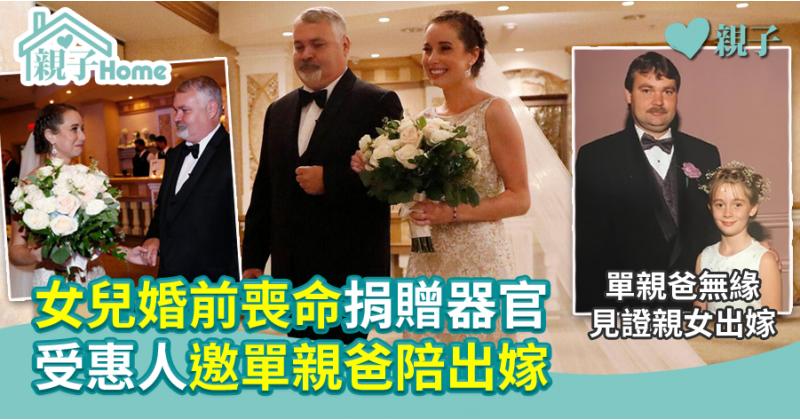 【遺愛人間】女兒婚前喪命捐贈器官 受惠人邀單親爸陪出嫁