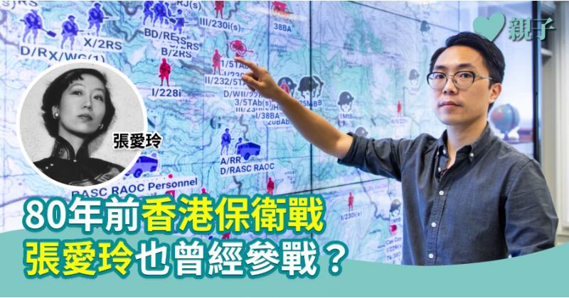【親子讀歷史】80年前香港保衛戰  張愛玲也曾經參戰?