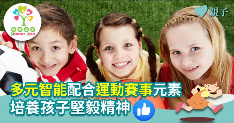 【慈慧幼苗】多元智能配合運動賽事元素 培養孩子堅毅精神
