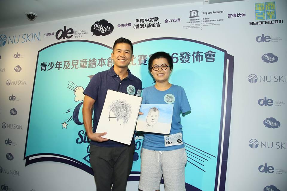【培養同理心】 青少年及兒童繪本創作比賽