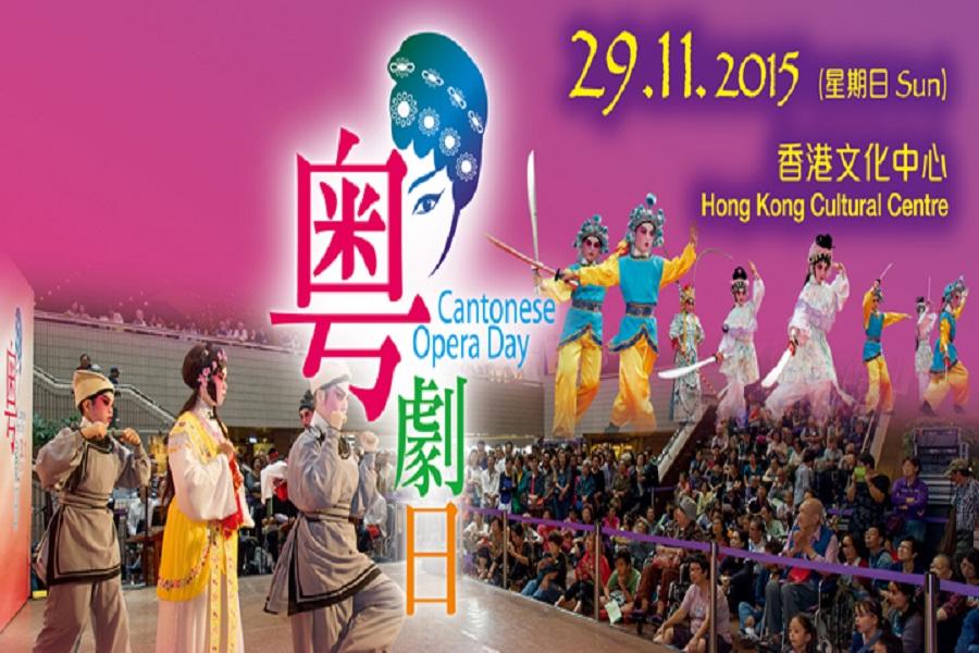 【免費好去處】  粵劇日  讓孩子認識中國藝術文化