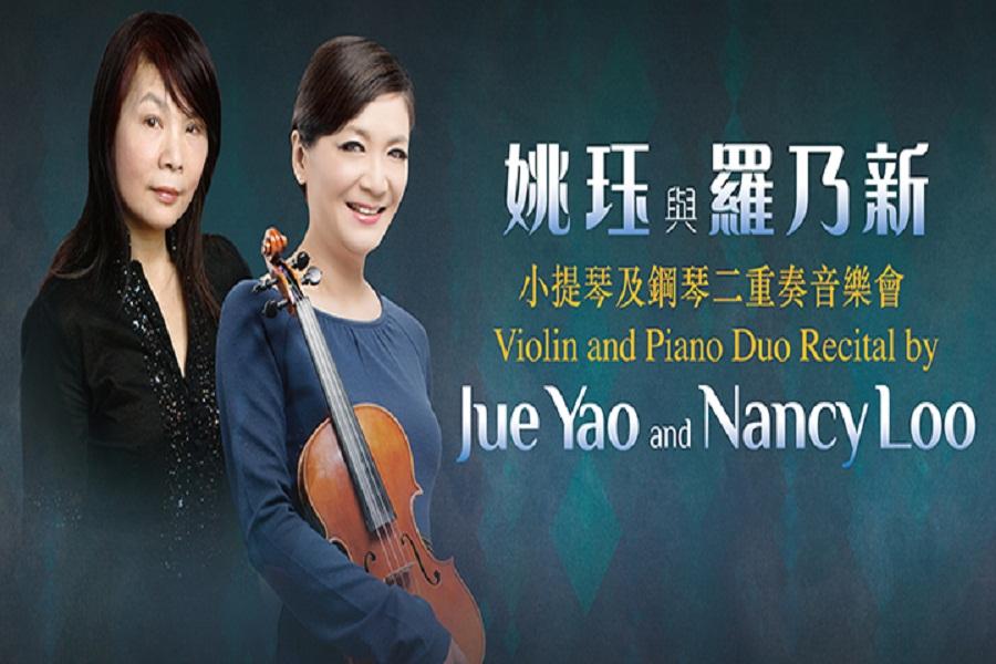 【好去處】  小提琴及鋼琴二重奏音樂會