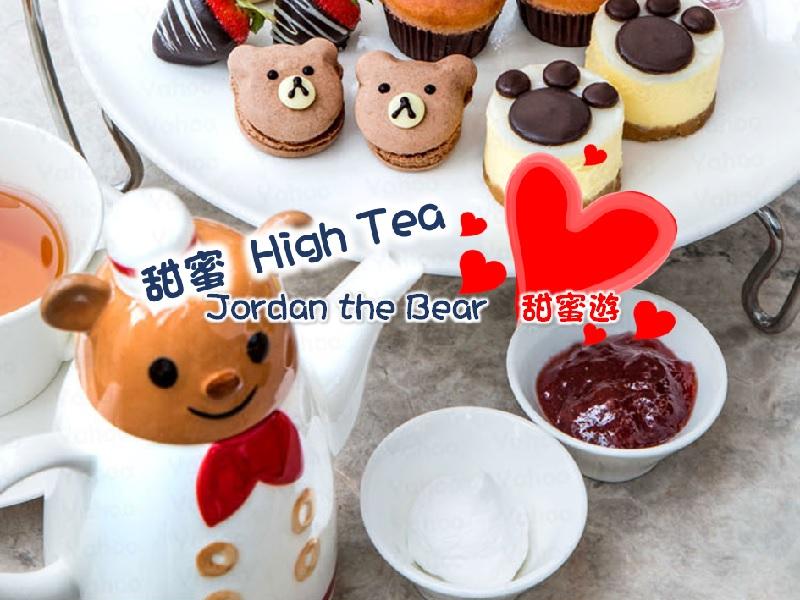 【恩愛下午茶】Jordan the Bear 甜蜜遊