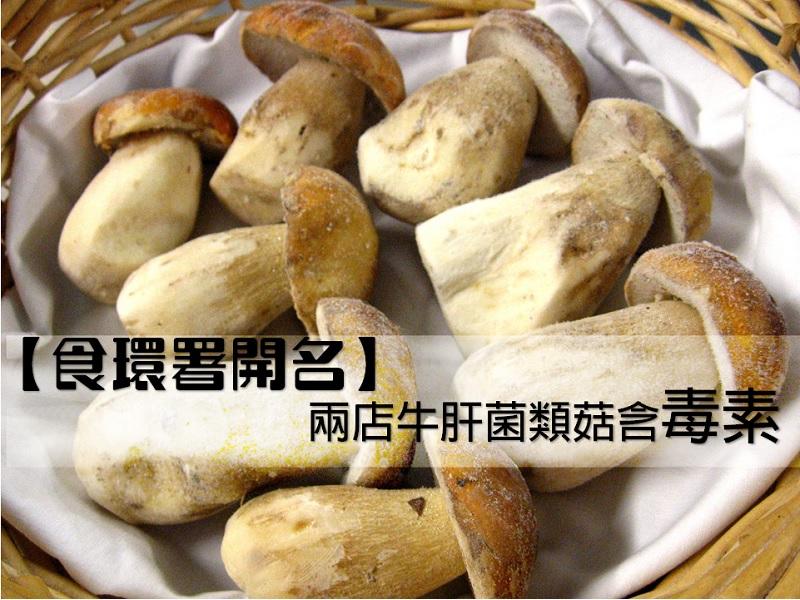 【食環署】兩店牛肝菌類菇含毒素