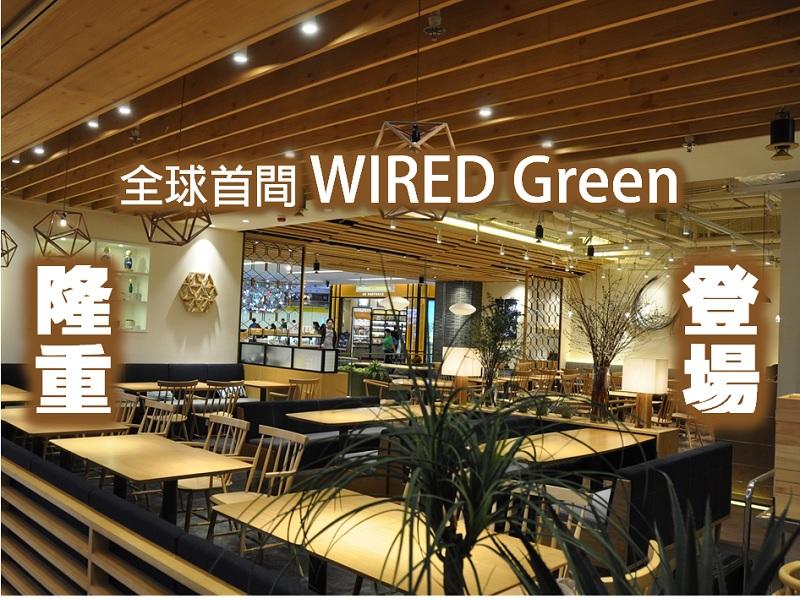 【全球首間】日本超人氣 WIRED Green