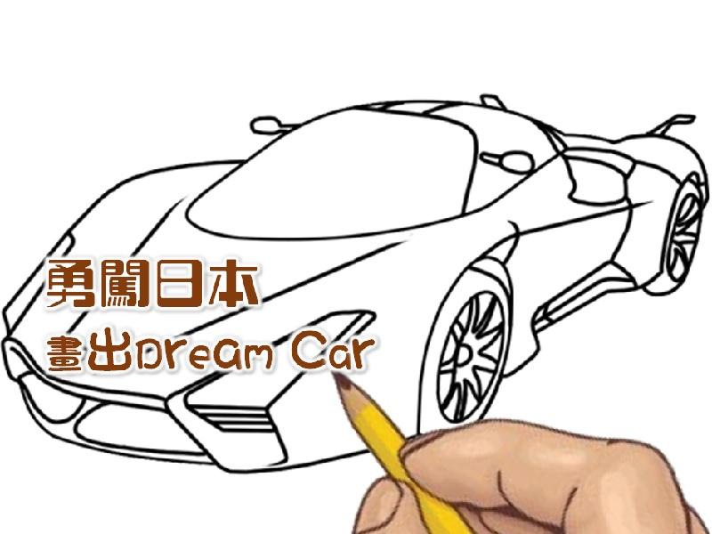 【勇闖日本】畫出 Dream Car