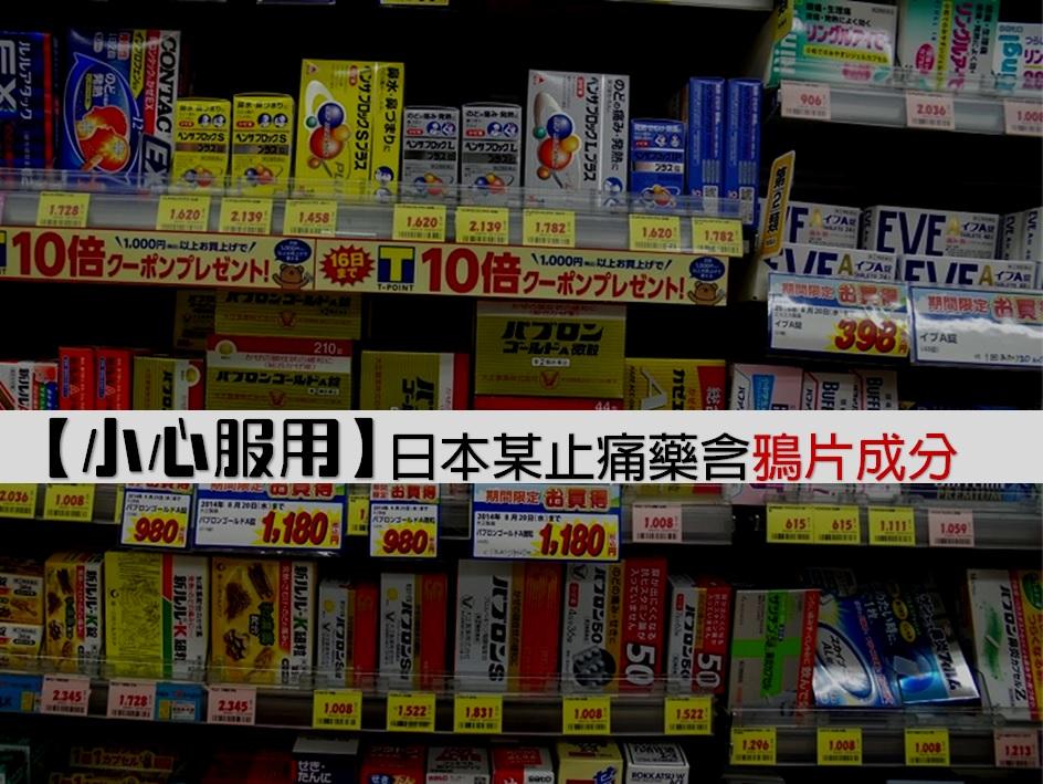 【小心服用】日本某感冒藥含鴉片成分