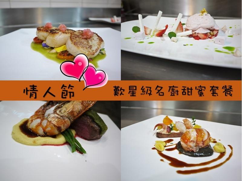 【情人節】歎星級名廚甜蜜套餐