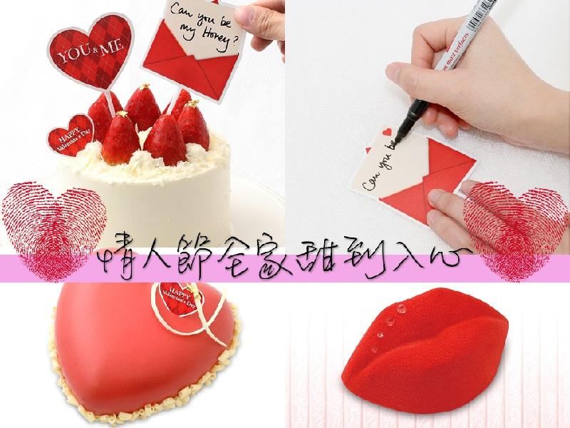 【甜蜜蛋糕】情人節全家甜到入心