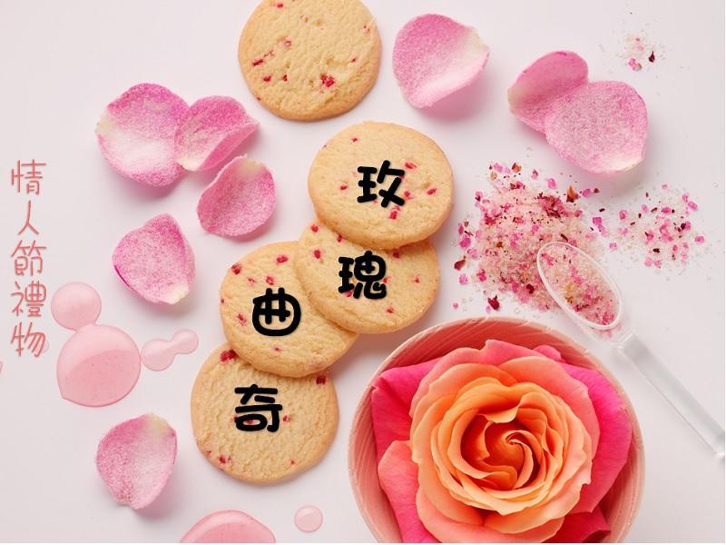 【情人節禮物】Sweet爆玫瑰花曲奇