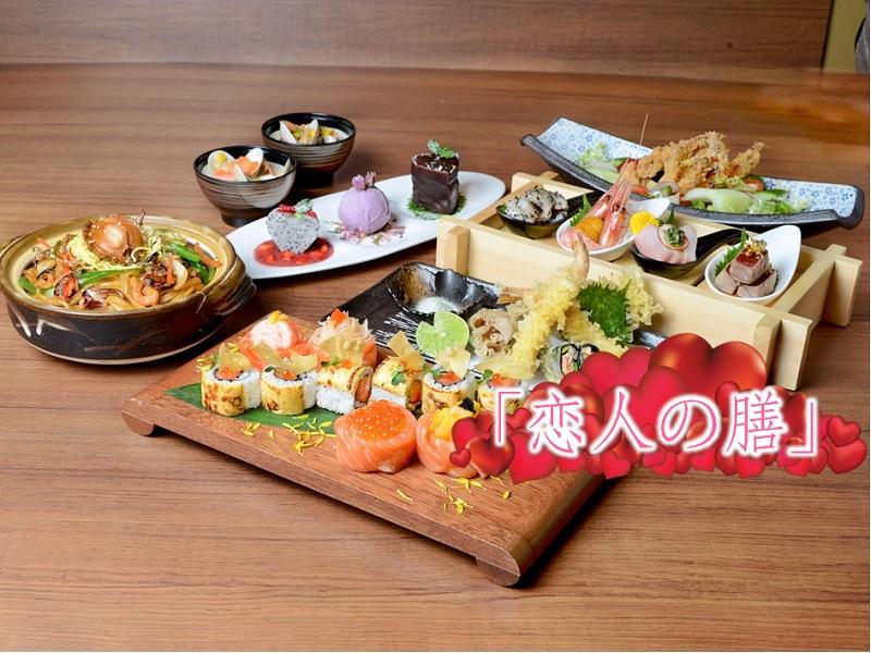 【情人節】甜蜜日菜「恋人の膳」