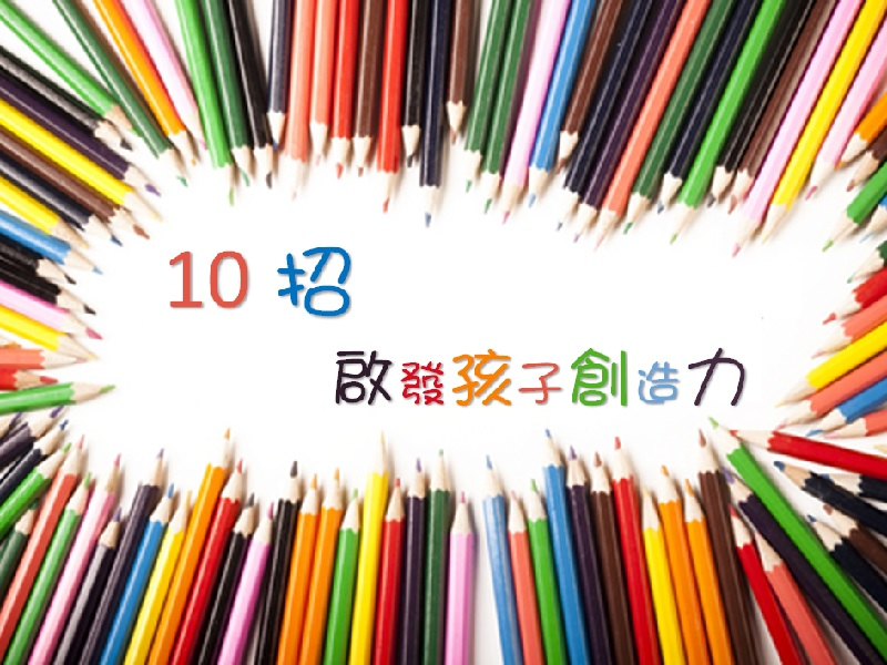 【腦部發展】10招啟發創造力