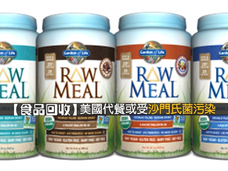 【食品回收】美國代餐或受沙門氏菌污染