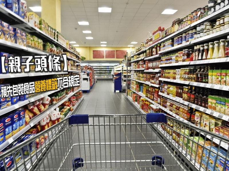 【親子頭條】預先包裝食品營養標籤不合規定