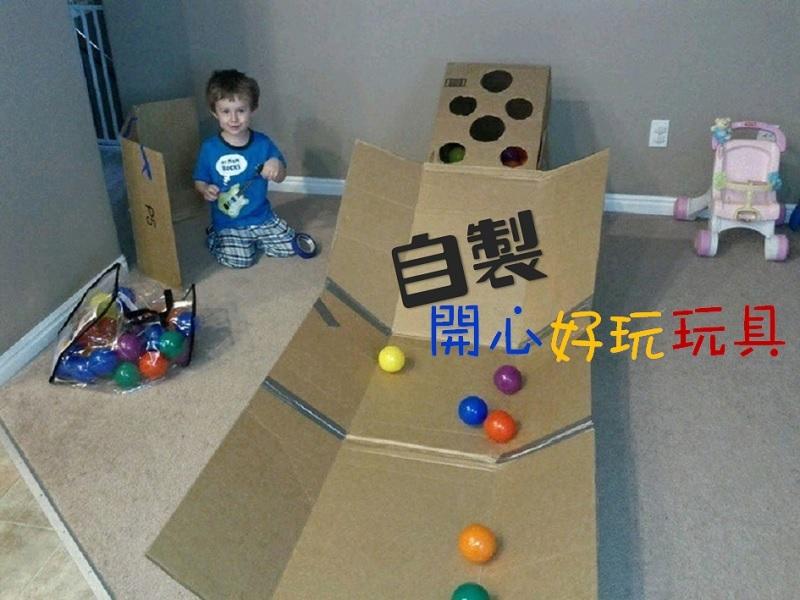 【親子情報】自製開心好玩玩具